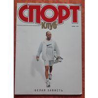 "Журнал ""Спорт клуб"" 1999 ноябрь"