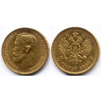5 рублей 1898 АГ, Николай II, Золото. Остатки штемпельного блеска, коллекционное состояние