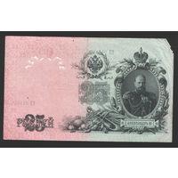 25 рублей 1909 Шипов - Овчинников ЕЭ 045484 #0006