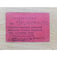 Пасведчанне Мiнскi гiстарычны клуб 1993 г