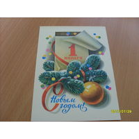 С новым годом худ.Кузнецов  1980 год
