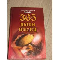 365 тайн имени