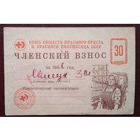 Членский взнос Союза обществ Красного Креста и Красного Полумесяца. 1966 г.
