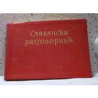 Славянски разговорник..Русский,сербский,хорватс кий,болгарский,чешский,польский.1961