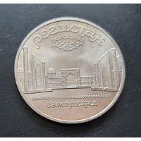 5 рублей 1989 г. Регистан. Самарканд