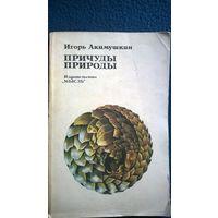 Игорь Акимушкин Причуды природы