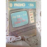 "Журнал ""Радио"". За 1986 г. Выпуск  1."