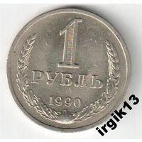 1 рубль 1990 года UNC