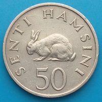 50 центов 1966 ТАНЗАНИЯ