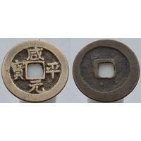 Китай Династия Северный Сун Император Чжэнь-цзун (997-1022) Девиз правления Сянь-пин (998-1003) номинал 1 вэнь