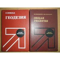 Общая геология, Геодезия, учебники