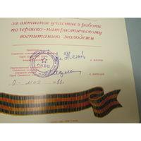 Грамота . Подпись А. Маресьев , А . Желтов.