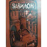 Вавилон. Часть 2