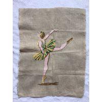 Вышивка Балерина на льне старинная 50 см х 37 см крестиком очень мелким