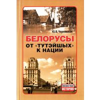 """Белорусы. От """"тутэйшых"""" - к нации"""