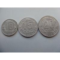 Лот монет 10 копеек 1940.15 копеек 1939.20 копеек 1939.