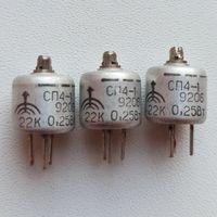 СП4-1. 22 кОм ((цена за 6 штук)) Резисторы подстроечные регулировочные непроволочные, переменный 22кОм