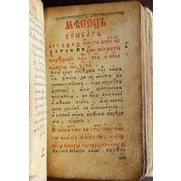 СТАРИННАЯ ЦЕРКОВНАЯ КНИГА. СВЯТЦЫ 18 век, изданные в Супрасле. Благовещенский монастырь . 14х9 см.