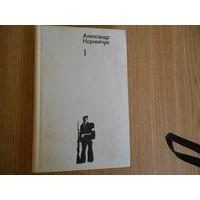 Корнейчук А. Собрание сочинений в четырех томах. Комплект