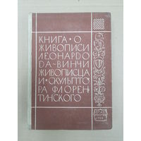 Книга о живописи Леонардо да Винчи живописца и скульптора Флорентинского (1935)