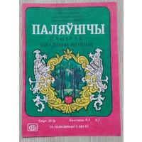 Этикетка 0601 РБ 1996-2002 г.