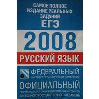 ЕГЭ 2008. Русский язык.