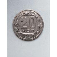 20 копеек 1939 г. СОСТОЯНИЕ !!!