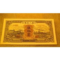 Китай 50 юаней 1949г. (копия)  распродажа