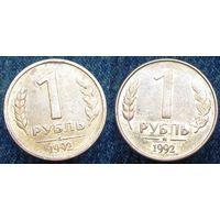 "W: Россия 1 рубль 1992 ""М""+""Л"" (цена за две) МАГНИТНЫЕ (447)"