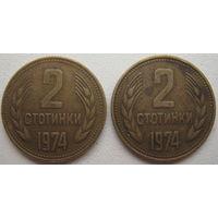 Болгария 2 стотинки 1974 г. Цена за 1 шт.