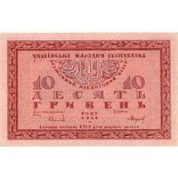 Украина, пр-во гетьмана Скоропадского, 10 гривень, 1918 г. Серия А