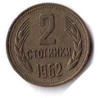 Болгария. 2 стотинки. 1962 г.