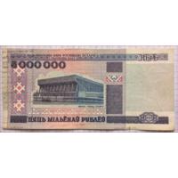 5 000 000 рублей 1999 АК