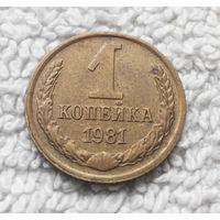 1 копейка 1981 года СССР #11 брак