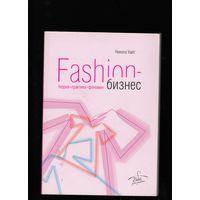 Fashion-бизнес: теория практика феномен Никола Уайт Книга 2008 272 стр