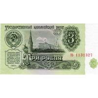 СССР, 3 рубля, 1961 г. UNC