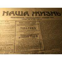 "Газета ""наша жизнь""1906г"