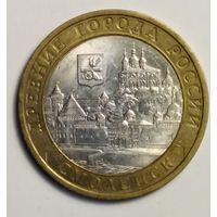 10 рублей 2008 г. Смоленск. СПМД.