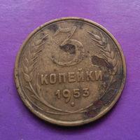 3 копейки 1953 года СССР #04
