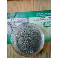 Каменный цветок, Каменная кветка, 20 рублей, 2005