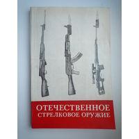 Отечественное стрелковое  оружие. Каталог Центрального музея Вооруженных Сил СССР