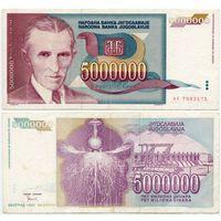 Югославия. 5 000 000 динаров (образца 1993 года, P121)