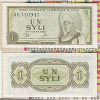 Распродажа коллекции. Гвинея. 1 сили 1981 года (P-20а - 1980; 1981 Issue)