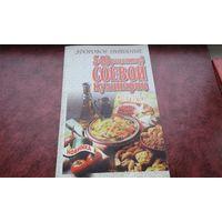 Книга. 540 рецептов соевой кулинарии.
