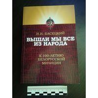 Книга. К 100-летию МВД