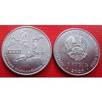 Приднестровье 1 рубль, 2020г. XXXII Олимпиада, Токио 2020