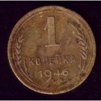 1 копейка 1946 год 21-2