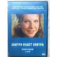 DVD ЗАВТРА БУДЕТ ЗАВТРА (ЛИЦЕНЗИЯ)