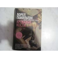"""Лорел Гамильтон""""Кровавые кости""""Звезда вампирского романа."""