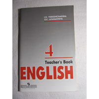 """И.Н.Веращагина.О.В.Афанасьева""""Английск ий язык""""- книга для учителя к учебнику для 4 класса."""